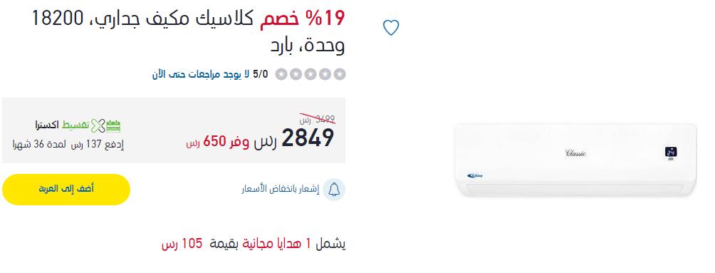 اسعار عروض مكيف كلاسيك سبليت في السعودية
