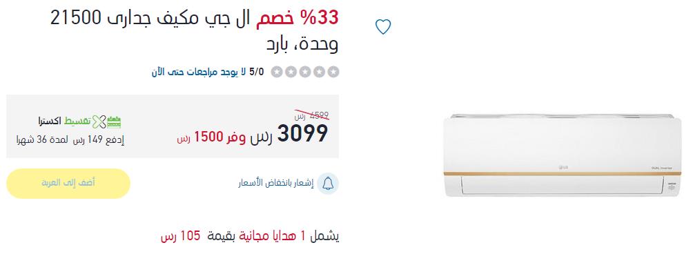 عروض اسعار مكيفات ال جي سبليت في السعودية