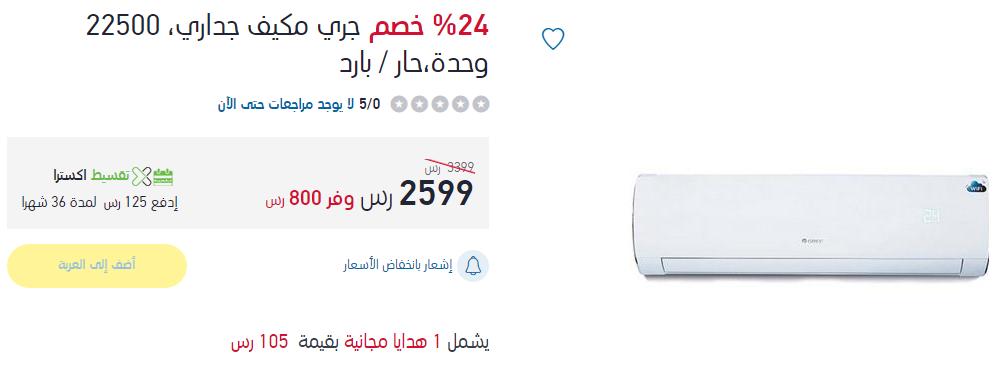 اسعار عروض مكيفات جري سبليت في السعودية