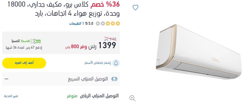 اسعار عروض مكيف كلاس برو سبليت في السعودية