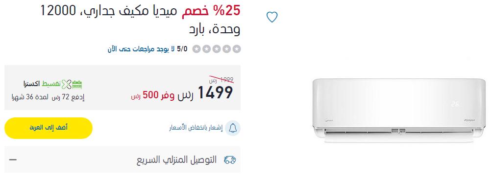 اسعار عروض مكيف ميديا سبليت في السعودية