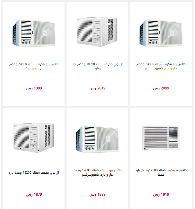 عروض اسعار مكيفات شباك في السعودية
