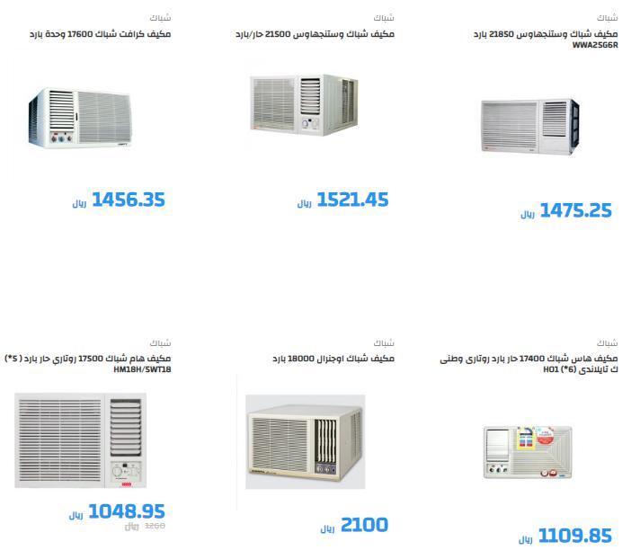 عروض مكيفات شباك في السعودية اسعار ومواصفات