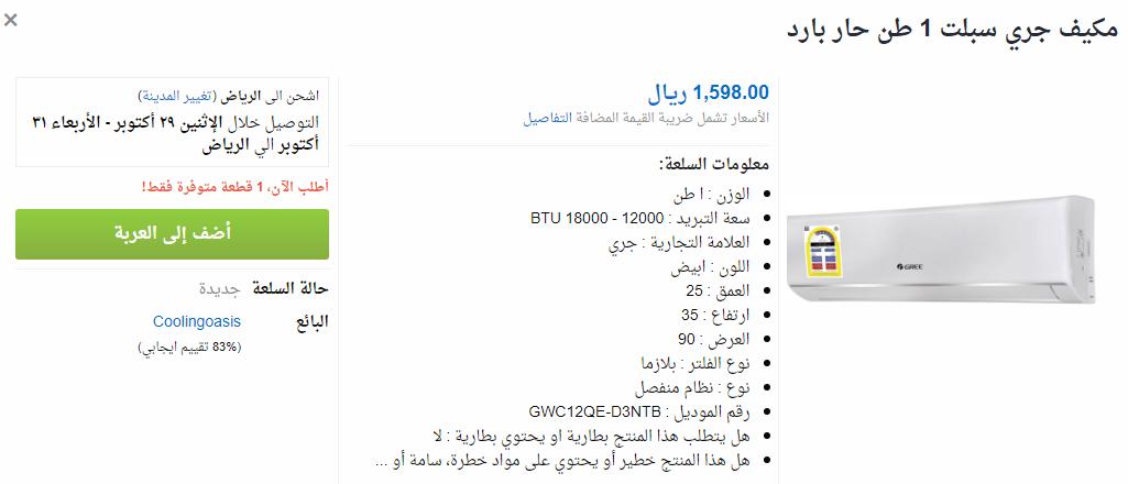 عروض مكيفات سبليت سوق كوم جري 1 طن