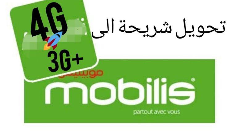 موقع رابط تحويل شريحة موبيليس من 3g الى 4g الجزائر -كود عروض موبيليس 4g انترنت