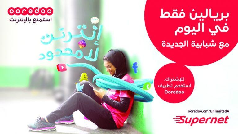 كود مباشر: اشتراك اوريدو عمان 500 بيسة اسبوع + 200 بيسة وطريقة الالغاء