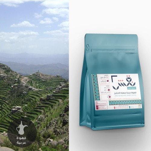 محمصة البروفايل قهوة عربية خولاني يمني فاخر