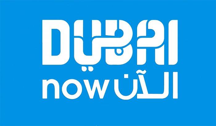 تطبيق دبي الآن